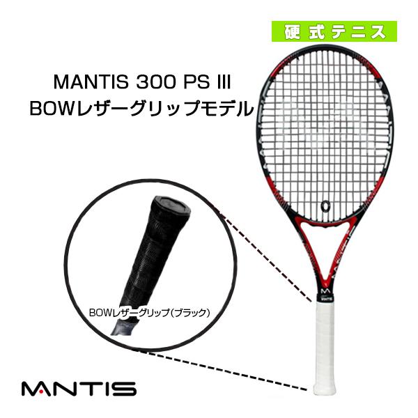 【テニス ラケット マンティス】 MANTIS 300 PS III/マンティス 300 PS スリー(MNT-300-3)