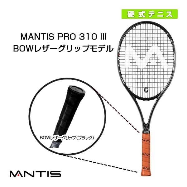 【テニス ラケット マンティス】 MANTIS PRO 310 III/マンティス プロ 310 スリー(MNT-310-3)