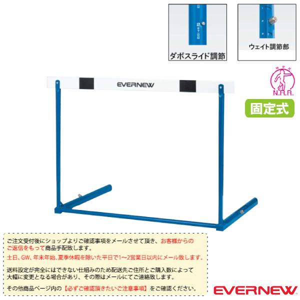 【陸上 設備・備品 エバニュー】 [送料別途]ハードル検定2型/日本陸上競技連盟検定品(EGC075)