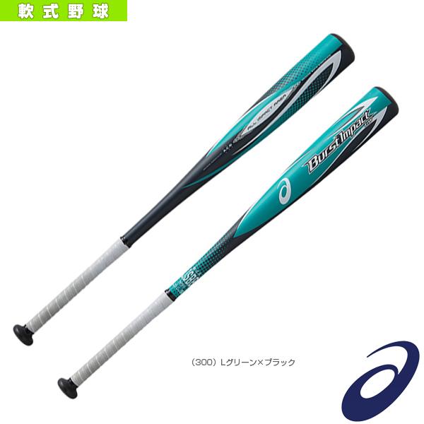 【軟式野球 バット アシックス】BURST IMPACT LW/バーストインパクト LW/軟式用金属製バット(BB4032)