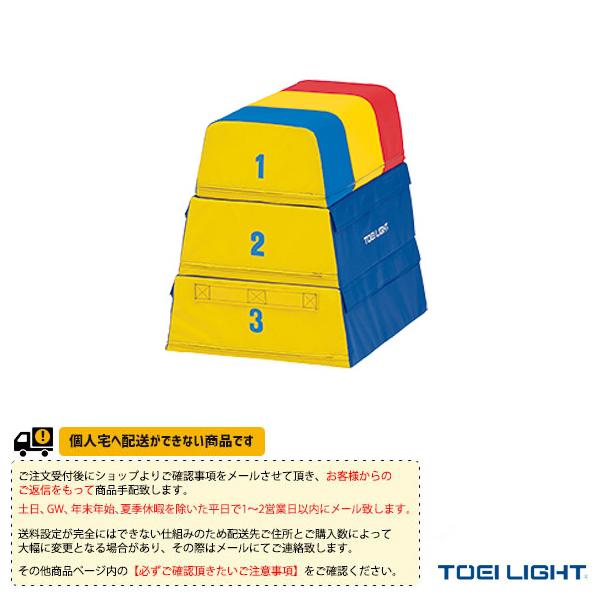 【体育館用品 設備・備品 TOEI(トーエイ)】 [送料別途]ソフト跳び箱3段(T-1842)