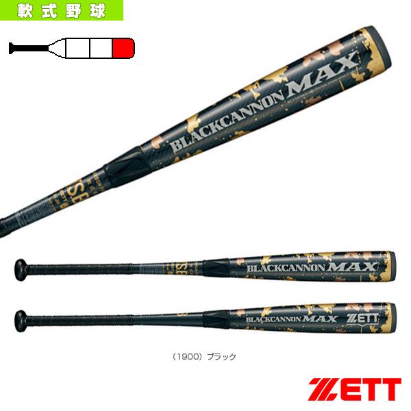 【軟式野球 バット ゼット】 BLACKCANNON MAX/ブラックキャノン マックス/一般軟式FRP製バット(BCT35903/BCT35904/BCT35984/BCT35985)トップバランス