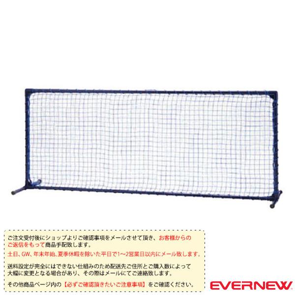【オールスポーツ コート用品 エバニュー】 [送料別途]ネットフェンスPS80(EKD336)