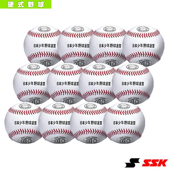 【野球 ボール エスエスケイ】ボーイズリーグ試合球『1箱12球入り』/硬式野球ボール(BB25)