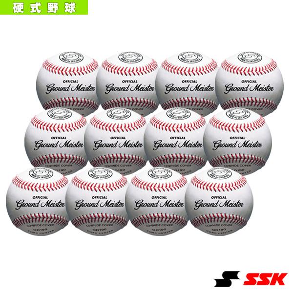 【野球 ボール エスエスケイ】高校試合球『1箱12球入り』/硬式野球ボール(GD190)