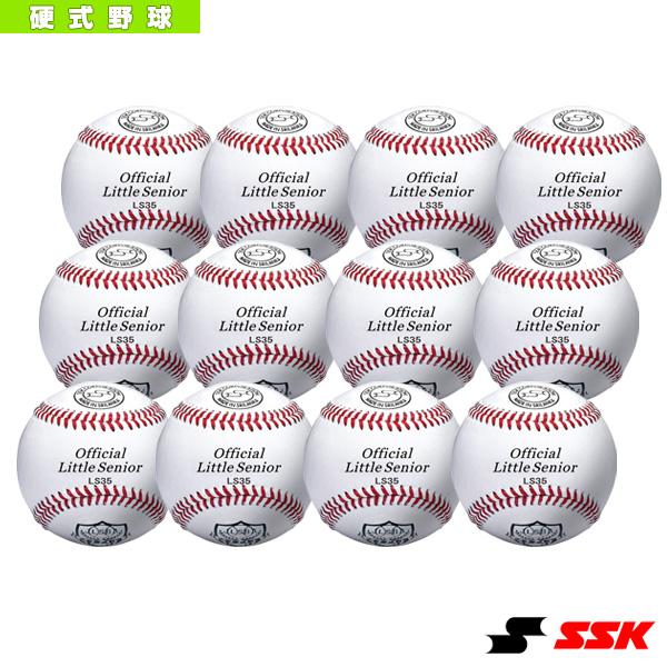 【野球 ボール エスエスケイ】リトル・シニアリーグ試合球『1箱12球入り』/硬式野球ボール(LS35)