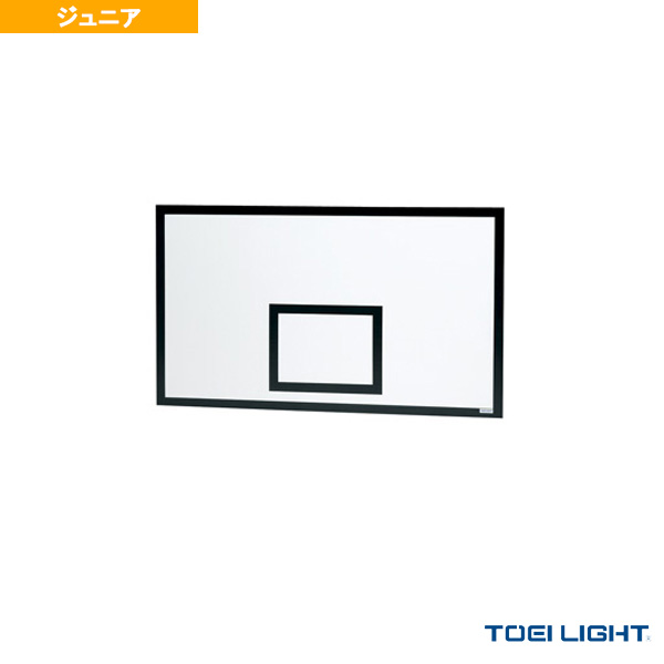【バスケットボール 設備・備品 TOEI】[送料別途]アルミJRバスケットボード(B-3959)