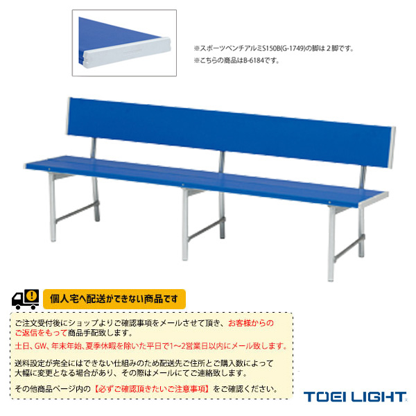 【運動場用品 設備・備品 TOEI(トーエイ)】 [送料別途]スポーツベンチアルミS150B(G-1749)