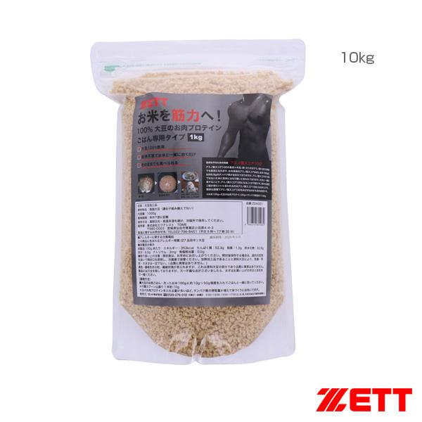 【オールスポーツ サプリメント・ドリンク ゼット】大豆のお肉プロテイン/ごはん専用/10kg(ZDA010)