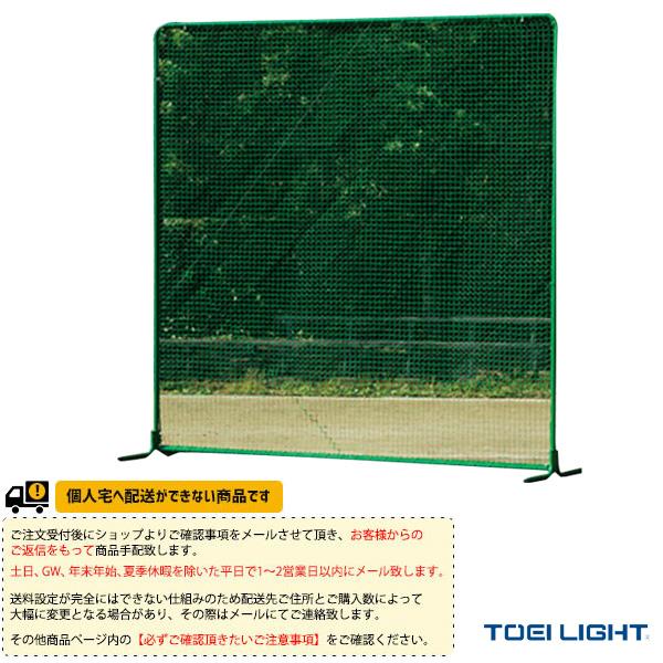 【野球 グランド用品 TOEI(トーエイ)】[送料別途]防球フェンス3×3DX(B-2510)