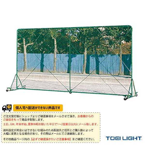 【野球 グランド用品 TOEI(トーエイ)】 [送料別途]防球フェンス2.5×5DX-Cシングル(B-2512)