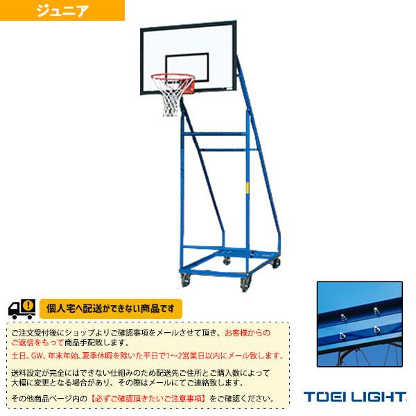 【バスケットボール 設備・備品 TOEI(トーエイ)】[送料別途]ジュニアバスケットゴールM1(B-2620)
