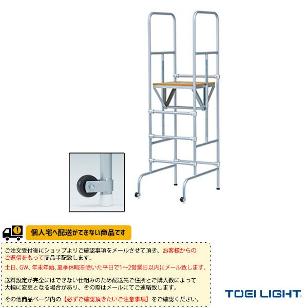 【バレーボール 設備・備品 TOEI(トーエイ)】 [送料別途]審判台立式ST4(B-2632)