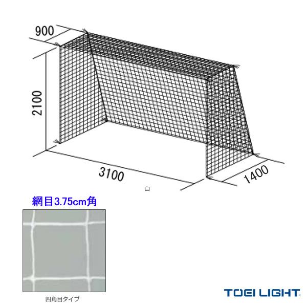 【フットサル 設備・備品 TOEI(トーエイ)】フットサル・ハンドゴールネット/四角目/2張1組(B-2670)