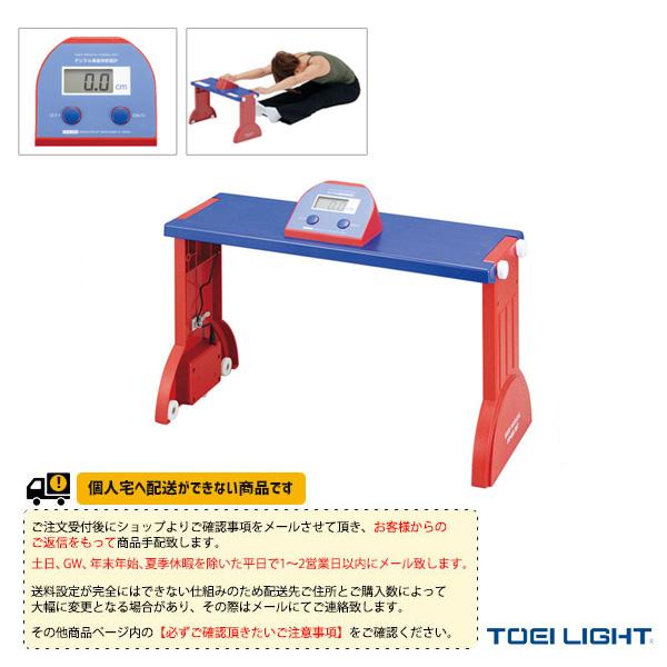 【体力測定 設備・備品 TOEI(トーエイ)】[送料別途]デジタル長座体前屈計(T-2421)