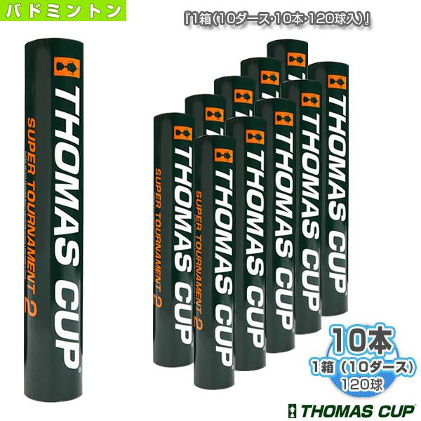【バドミントン シャトル トマスカップ】SUPER TOURNAMENT 2/スーパートーナメント2『1箱(10ダース・10本・120球入)』(ST-2)