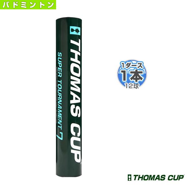 バドミントン シャトル 選択 トマスカップ SUPER TOURNAMENT 7 1ダース スーパートーナメント7 12球入 1本 ST-7 日本