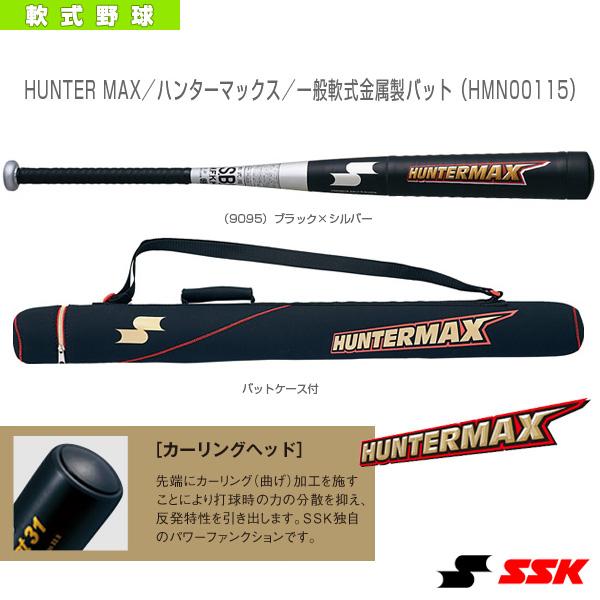 【軟式野球 バット エスエスケイ】HUNTER MAX/ハンターマックス/一般軟式金属製バット(HMN00115)