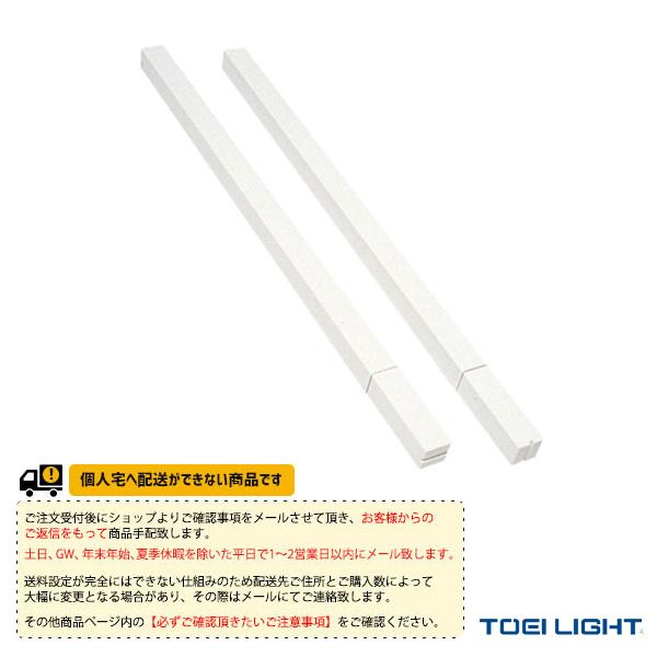 【テニス コート用品 TOEI(トーエイ)】 [送料別途]シングルス・スティック/2本1組(B-3432)