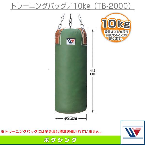 【ボクシング 設備・備品 ウイニング】 [送料別途]トレーニングバッグ/10kg(TB-2000)