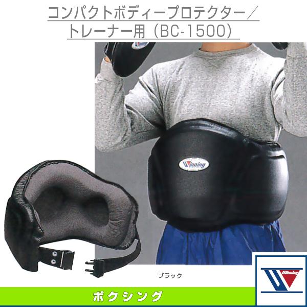 【ボクシング 設備・備品 ウイニング】コンパクトボディープロテクター/トレーナー用(BC-1500)