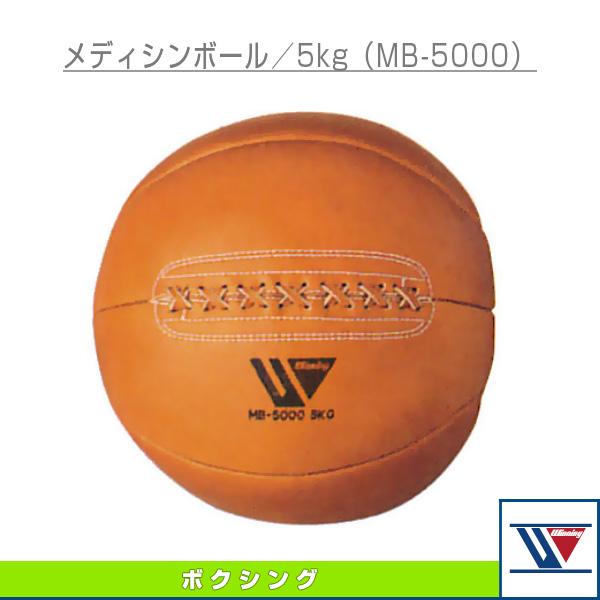 【ボクシング 設備・備品 ウイニング】メディシンボール/5kg(MB-5000)