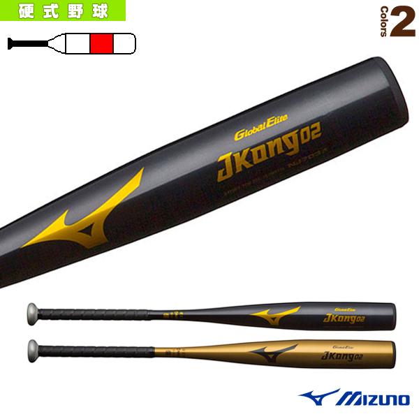 【野球 バット ミズノ】 グローバルエリート Jコング 02/硬式用金属製バット(1CJMH116)