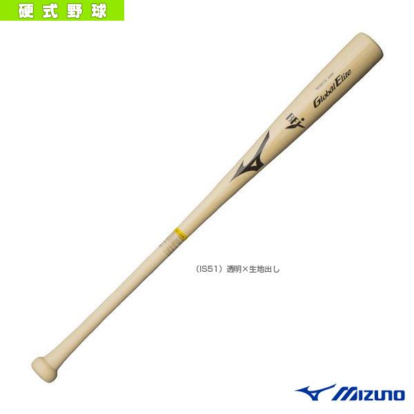 【野球 バット ミズノ】 グローバルエリート 硬式ホワイトアッシュ/84cm/平均900g/イチロー型/木製バット(1CJWH14984)