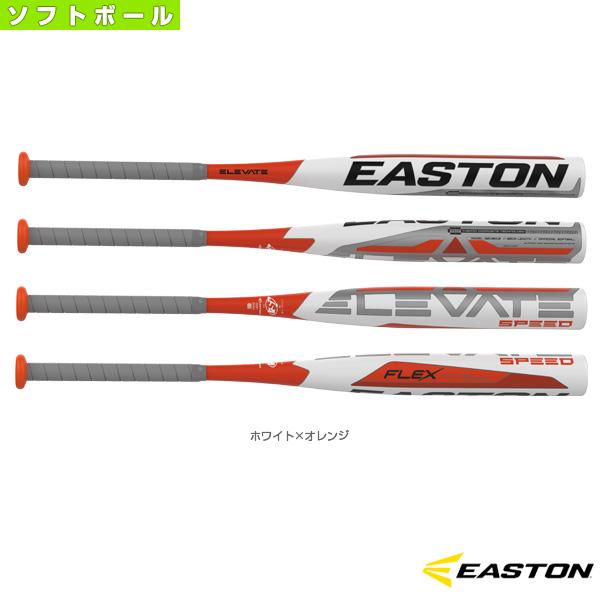 【ソフトボール バット イーストン】 Elevate Speed/エレベイト スピード/2号ゴム用/ソフトボール用FRP製バット(SB19EVS)