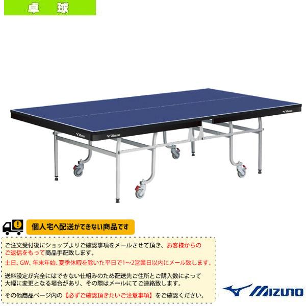【卓球 コート用品 ミズノ】 [送料別途]卓球台/内折式(83JLT91326)