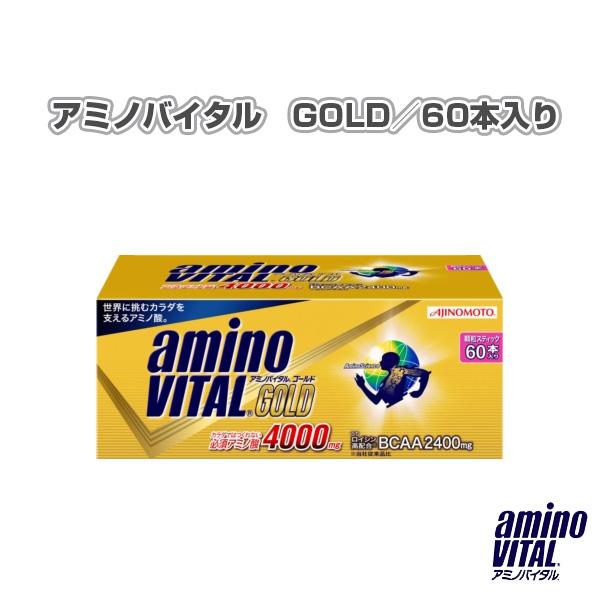 【オールスポーツ サプリメント・ドリンク アミノバイタル】 アミノバイタル GOLD/60本入り(36JAM84200)