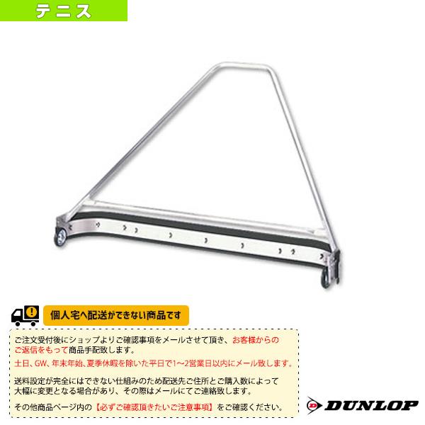【テニス コート用品 ダンロップ】 [送料お見積り]イージードライ(TC-200)