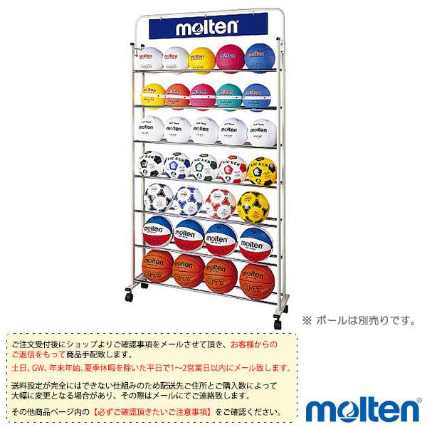【オールスポーツ 設備・備品 モルテン】 [送料お見積り]ボールスタンド(DS110)