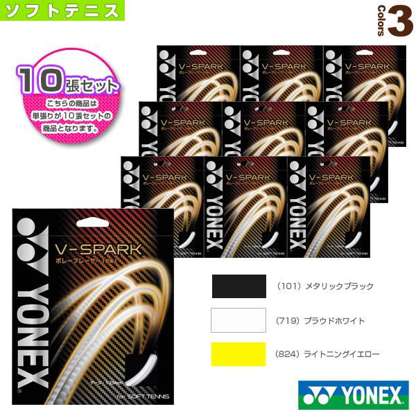 【ソフトテニス ストリング(単張) ヨネックス】 『10張単位』V-スパーク/V-SPARK(SGVS)(前衛向け)ガット