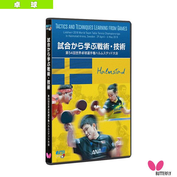 卓球 書籍 DVD バタフライ 試合から学ぶ戦術 超定番 第54回世界卓球選手権ハルムスタッド大会 再入荷/予約販売! 技術 81640