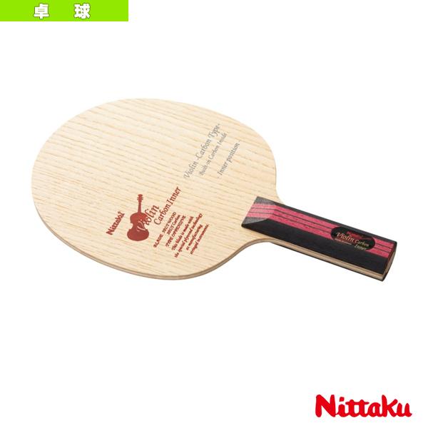 【卓球 ラケット ニッタク】 バイオリンカーボンインナー/VIOLIN CARBON INNER/ストレート(NC-0435)
