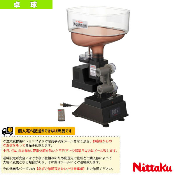 【卓球 コート用品 ニッタク】 [送料別途]ロボピン(NT-3025)