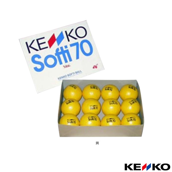 【ニュースポーツ・リクレエーション ボール ケンコー】 ケンコーソフティボール70『1ダース(12個)』(S70)