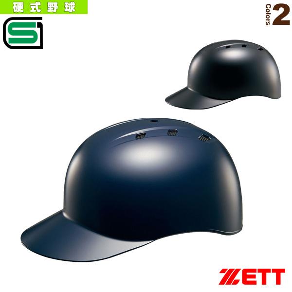 【野球 プロテクター ゼット】 硬式捕手用ヘルメット(BHL140)硬式捕手用