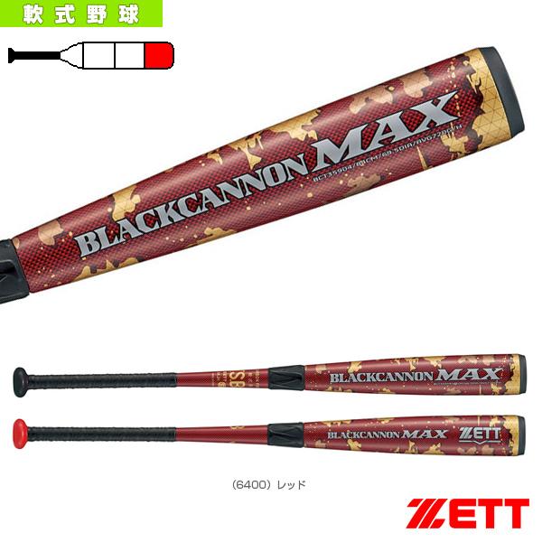 【軟式野球 バット ゼット】 BLACKCANNON MAX/ブラックキャノン マックス/限定カラー/一般軟式FRP製バット(BCT35904/BCT35984)トップバランス