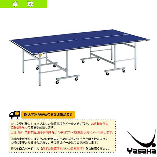 【卓球 コート用品 ヤサカ】 [送料別途]卓球台 SP-22N/セパレート式(T-2022)