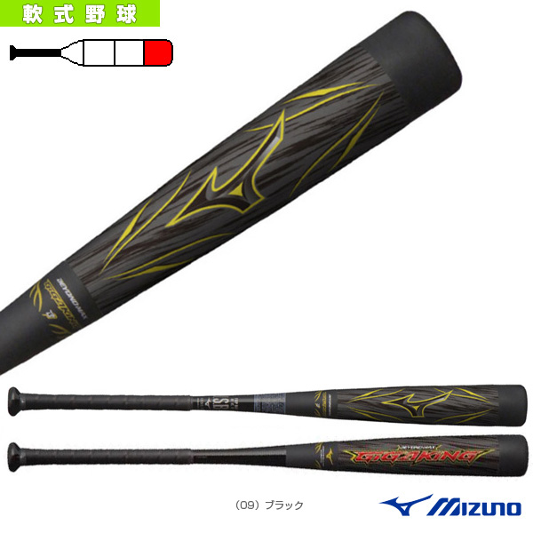 【軟式野球 バット ミズノ】 ビヨンドマックス ギガキング/軟式用FRP製バット/83cm/平均720g(1CJBR14383)