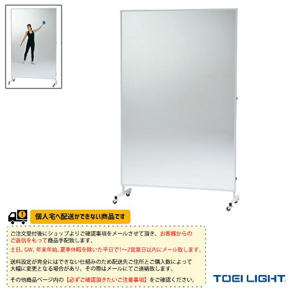 【体育館用品 設備・備品 TOEI(トーエイ)】 [送料別途]移動式フィルムミラー900(T-2831)