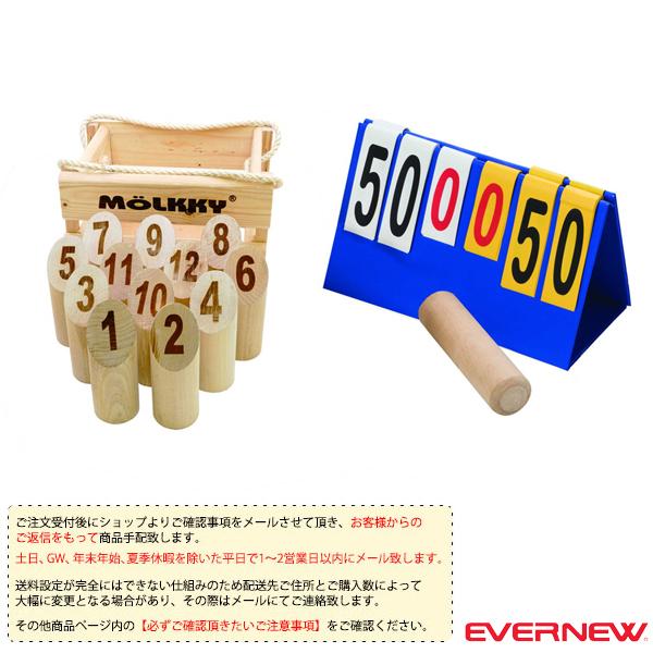 【ニュースポーツ・リクレエーション 設備・備品 エバニュー】 [送料別途]モルック(EKC099)