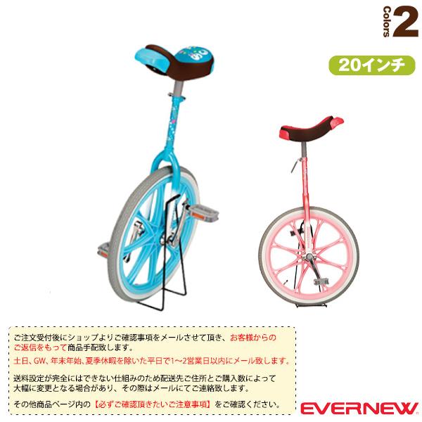 【ニュースポーツ・リクレエーション 設備・備品 エバニュー】 [送料別途]一輪車 20/エアタイヤ(EKD344)