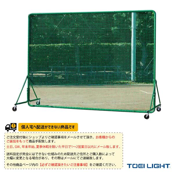 【野球 グランド用品 TOEI(トーエイ)】 [送料別途]防球フェンス2.5×3.5SG(B-3986)