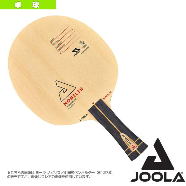【卓球 ラケット ヨーラ】 JOOLA NOBILIS/ヨーラ ノビリス/中国式ペンホルダー(61278)