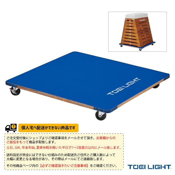 【体育館用品 設備・備品 TOEI(トーエイ)】 [送料別途]跳び箱運搬車90(T-1810)