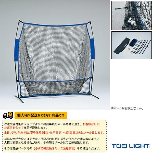 【野球 グランド用品 TOEI(トーエイ)】 [送料別途]バッティングネット21(B-2682)