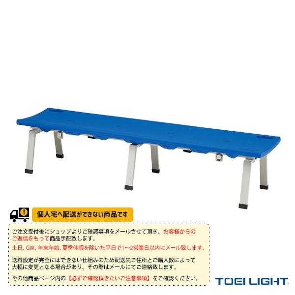 【運動場用品 設備・備品 TOEI(トーエイ)】 [送料別途]レスキューボードベンチ(B-2688)
